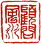 Wind and Water Feng Shui logo